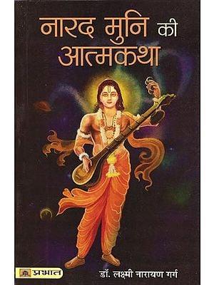 नारद मुनि की आत्मकथा: Autobiography of Narad Muni