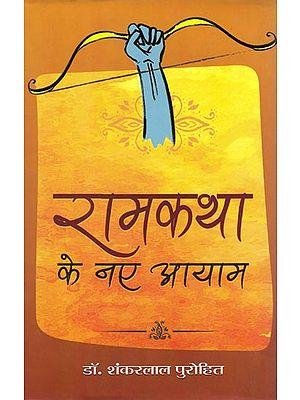 रामकथा के नए आयाम: New Dimension of the Ram Katha