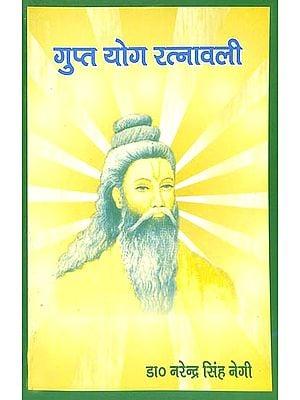 गुप्त योग रत्नावली: Gupt Yog Ratnavali