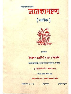 जातकाभरण: Jatkabharan (An Old & Rare Book)