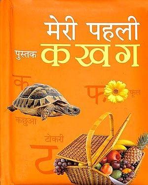 मेरी पहली पुस्तक क ख ग: Learning The Hindi Alphabets