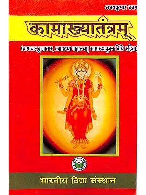 कामाख्यातन्त्रम्: Kamakhya-Tantram