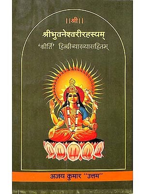 बन्दी मोचन: Bandi Mochan (Method of Worship Goddess