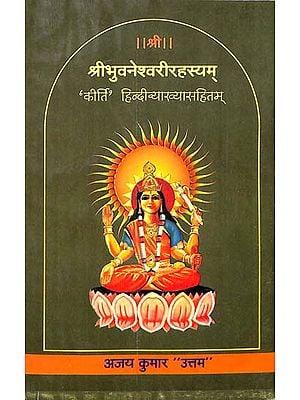 भुवनेश्वरी रहस्यम्: Methods of Worshiping Goddess Bhuvaneshwari