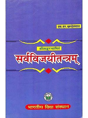 सर्वविजयीतन्त्रम्: Sarva Vijayee Tantram