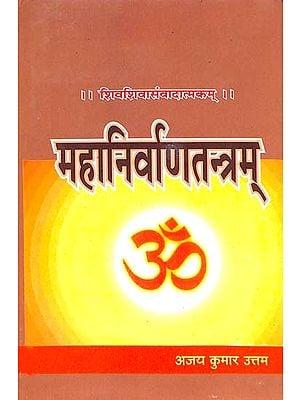 महानिर्वाणतन्त्रम्: Mahanirvana Tantra