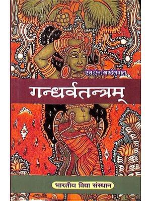 गन्धर्वतन्त्रम्: Gandharva Tantram