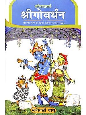 श्रीगोवर्धन: Sri Govardhana