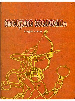 ആധ്യാതിമ രാമായണം: Adhyatma Ramayanam in Malayalam