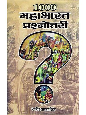 १००० महाभारत प्रश्नोत्तरी: 1000 Mahabharata Quiz
