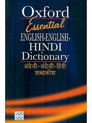 अंग्रेजी-अंग्रेजी-हिंदी शब्दकोश : English-English-Hindi Dictionary