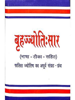 बृहज्योति:सार: Brihat  Jyoti Sara