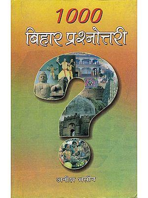 १००० बिहार प्रशोत्तरी: 1000 Bihar Quiz