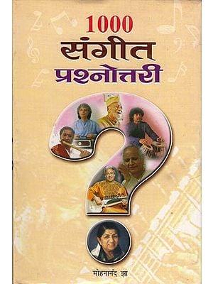 १००० संगीत क्विज: 1000 Sangeet Quiz