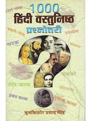 १००० हिंदी वस्तुनिष्ठ प्रश्नोत्तरी: 1000 Hindi Objective Quiz