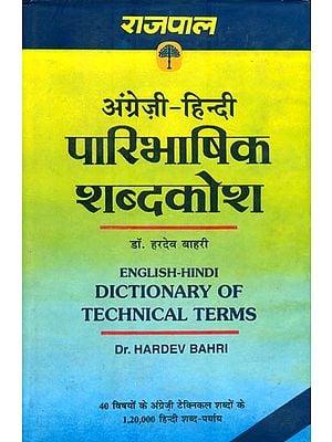 अंग्रेजी-हिन्दी पारिभाषिक शब्दकोश : English-Hindi Dictionary of Technical Terms