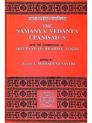सामान्यवेदान्तोपनिषद: The Samanya Vedanta Upanishad-S (With The Commentary of Sri Upanishad-Brahma-Yogin) (An Old & Rare Book)