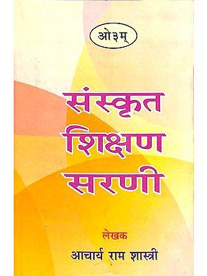 संस्कृत शिक्षण सरणी: Learn Sanskrit