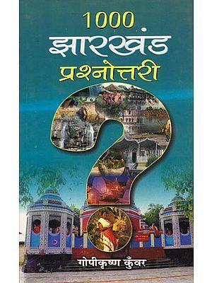 १००० झारखंड प्रश्नोत्तरी: 1000 Jharkhand Quiz