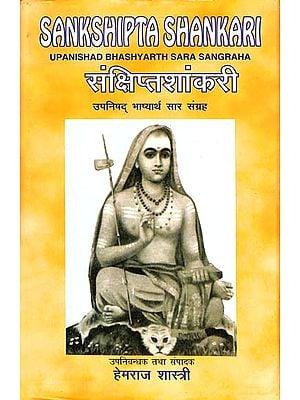 संक्षिप्तशांकरी:Sankshipta Shankari: Upanishad Bhashyarth Sara Sangraha