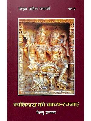 कालिदास की काव्य-रचनाएं: Poetry Compositions of Kalidas