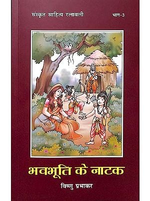 भवभूति के नाटक: Plays of Bhavabhuti