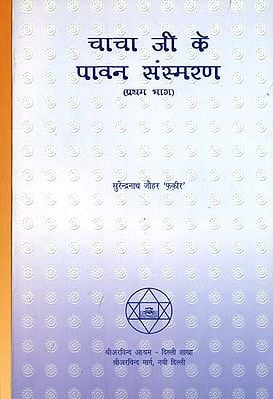 चाचा जी के पावन संस्मरण : Reminiscences of Chacha ji (Set of 2 Volumes)