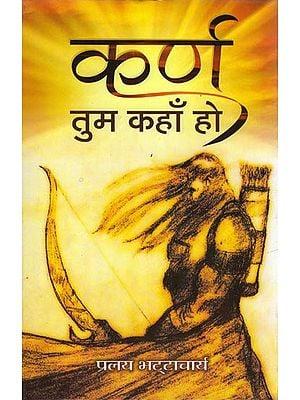 कर्ण तुम कहाँ हो: Karna-Where are You (Novel)