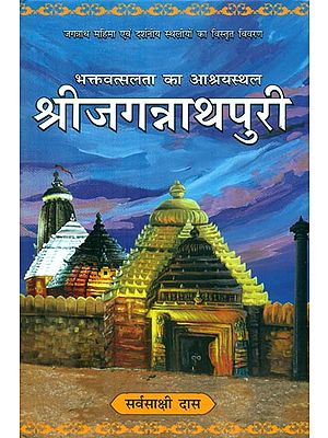 श्रीजगन्नाथपुरी : Shri Jagannath Puri