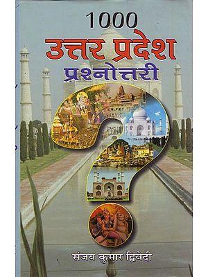 १००० उत्तर प्रदेश प्रश्नोत्तरी: 1000 Quiz on Uttar Predesh