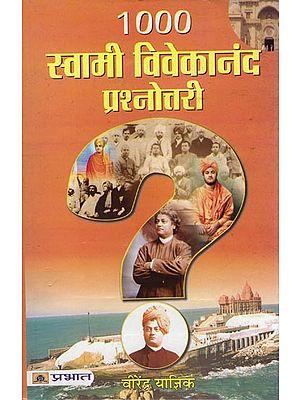 १००० स्वामी विवेकानंद प्रश्नोत्तरी: 1000 Quiz on Swami Vivekananda