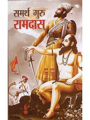 समर्थ गुरु रामदास: Samarth Guru Ramdas