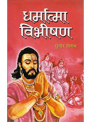 धर्मात्मा  विभीषण: Dharmatma Vibhishana