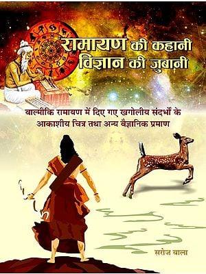 रामायण की कहानी, विज्ञानं की ज़ुबानी : Story of Ramayana in the Language of Science