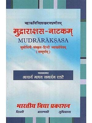 मुद्राराक्षस-नाटकम्: Mudraraksasa