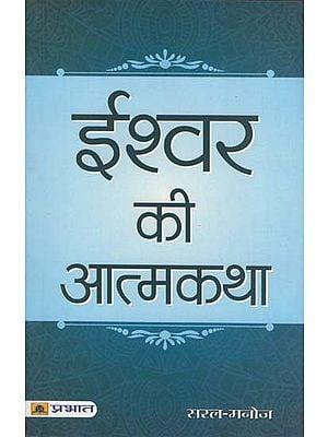 ईश्वर की आत्मकथा: Autobiography of God