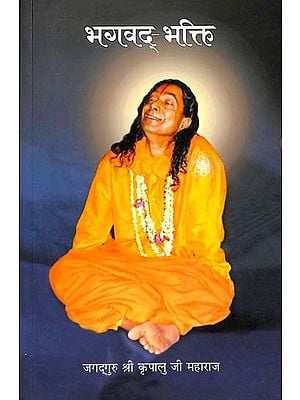 भगवद्-भक्ति:भगवद्-भक्ति: Bhakti for God