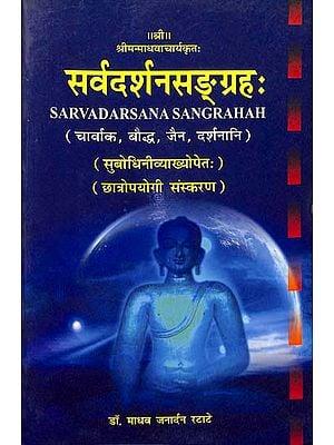संर्वदर्शनसङ्ग्रह: Sarva Darsana Sangrahah