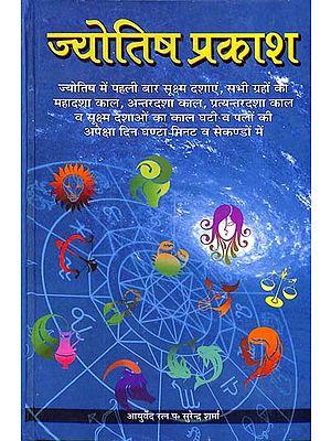 ज्योतिष प्रकाश: Jyotish Prakash