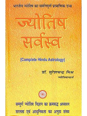ज्योतिष सर्वस्व: Complete Hindu Astrology