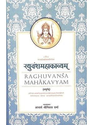 रघुवंशमहाकाव्यम्: Raghuvansa Mahakavyam