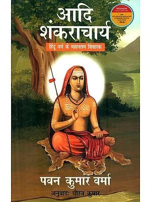 आदि शंकराचार्य : Adi Shankaracharya (Hinduism's Greatest Thinker)