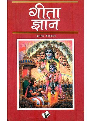 गीता ज्ञान: Gita Gyan