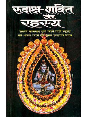 रुद्राक्ष शक्ति के रहसय : Secrets of Rudraksha Power
