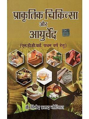 प्राकृतिक चिकित्सा और आयुर्वेद : Naturopathy and Ayurveda