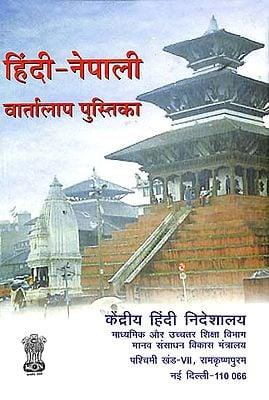 हिन्दू नेपाली वार्तालाप पुस्तिका: Hindu-Nepali (Conversation Book)