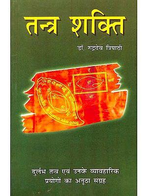 तंत्र शक्ति: Tantra Shakti