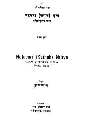नटवरी (कथक) नृत्य: Natavari (Kathak) Nritya (An Old an Rare Book)