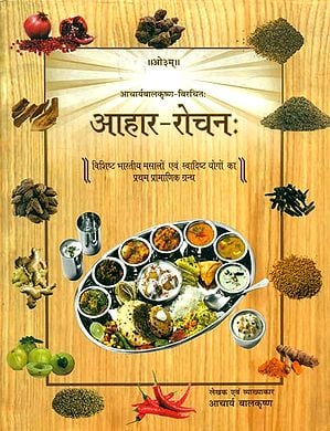 आहार-रोचक: Ahara - Rocanah (First Authentic Treatise of Specific Indian Spices and Flavored Formulations)