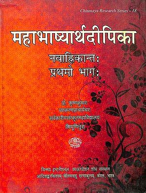 महाभाष्यार्थदीपिका: Mahabhasyartha Dipika (Part I)